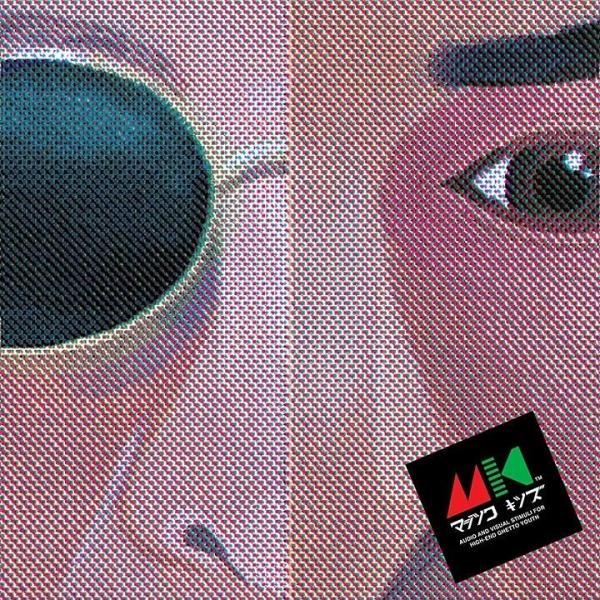 Magic Kids - Maxi-single (Ficha del trabajo)