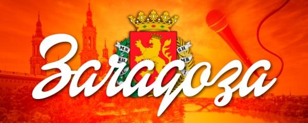 Zaragoza Ciudad - Revelo generacional en el rap
